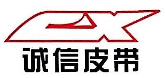 温州市诚信皮件服饰有限公司 最新采购和商业信息