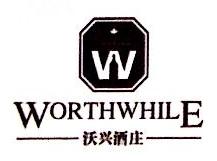 福州沃兴贸易有限公司 最新采购和商业信息