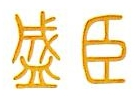 义乌盛臣食品有限公司 最新采购和商业信息