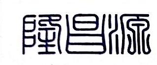 陕西隆昌源餐饮管理有限公司 最新采购和商业信息