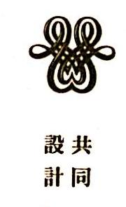 深圳市共同设计顾问有限公司 最新采购和商业信息