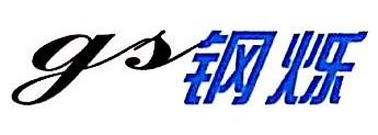 江西钢烁实业有限公司