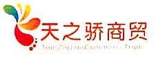 陕西天之骄商贸有限公司 最新采购和商业信息