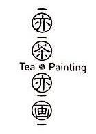 北京亦茶亦画文化传播有限公司 最新采购和商业信息