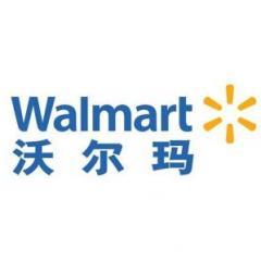 沃尔玛(中国)投资有限公司 最新采购和商业信息
