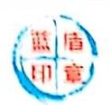深圳市蓝盾印章有限公司 最新采购和商业信息