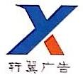 深圳市轩翼广告有限公司