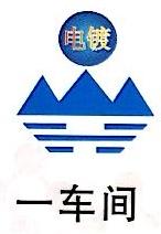 玉环电镀有限公司 最新采购和商业信息