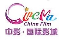 株洲中影电影城管理有限公司 最新采购和商业信息
