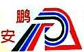梅州市鹏安货运有限公司 最新采购和商业信息