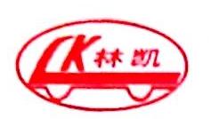 沈阳林凯汽车制动有限公司 最新采购和商业信息