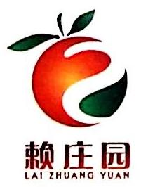 化州市赖庄园橘红有限公司 最新采购和商业信息