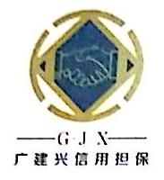 中山市广建兴信用担保有限公司 最新采购和商业信息