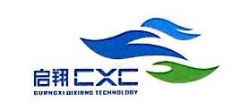 广西启翔网络科技有限公司 最新采购和商业信息