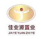 武汉佳业源置业有限公司 最新采购和商业信息