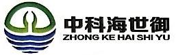 深圳市中科海世御生物科技有限公司 最新采购和商业信息