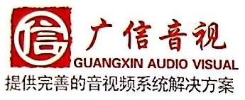 河南广信音视技术有限公司 最新采购和商业信息