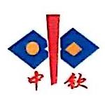 福州中钦贸易有限公司 最新采购和商业信息