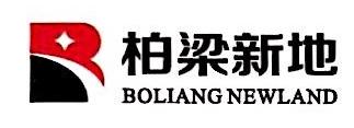 云南柏梁新地投资有限公司 最新采购和商业信息