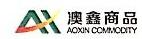 湖南省澳鑫商品交易有限公司 最新采购和商业信息