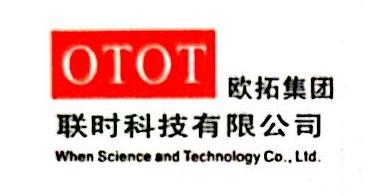 深圳市联时科技有限公司 最新采购和商业信息
