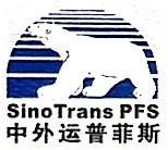 中外运普菲斯亿达(上海)物流有限公司