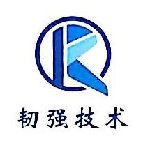 江阴市韧强技术服务有限公司 最新采购和商业信息