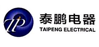 广州泰鹏电器科技有限公司 最新采购和商业信息
