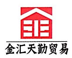 贵阳金汇天勤贸易有限公司 最新采购和商业信息