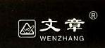 台州文章文具有限公司 最新采购和商业信息