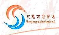 南京双雄百货贸易有限公司