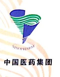 国药控股日照有限公司 最新采购和商业信息
