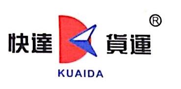 乐清市快达货运有限公司 最新采购和商业信息