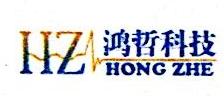 深圳市鸿哲科技有限公司 最新采购和商业信息