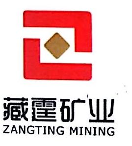 内蒙古藏霆矿业投资有限公司 最新采购和商业信息