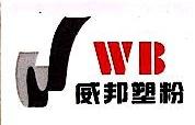 乐清市威邦塑粉有限公司 最新采购和商业信息