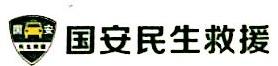 湖北国安民生救援服务有限公司