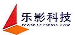 深圳市乐影科技有限公司 最新采购和商业信息