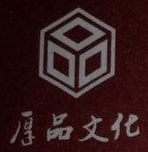 深圳市厚品贸易有限公司 最新采购和商业信息