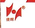 福建南安市捷晖养殖有限公司 最新采购和商业信息