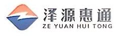 北京泽源惠通科技发展有限公司 最新采购和商业信息