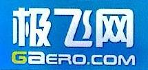 上海及云航空器材科技有限公司