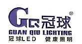 中山市冠球光电照明电器有限公司 最新采购和商业信息