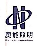 杭州奥能照明电器有限公司 最新采购和商业信息