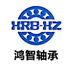 哈尔滨鸿智精密轴承制造有限公司 最新采购和商业信息