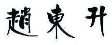 杭州玖顺网络科技有限公司 最新采购和商业信息