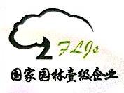 广西富林景观建设有限公司 最新采购和商业信息