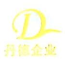 丹德(福州)贸易有限公司 最新采购和商业信息