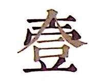 北京合壹文化传媒有限公司 最新采购和商业信息