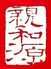 上海亲和源老年俱乐部有限公司